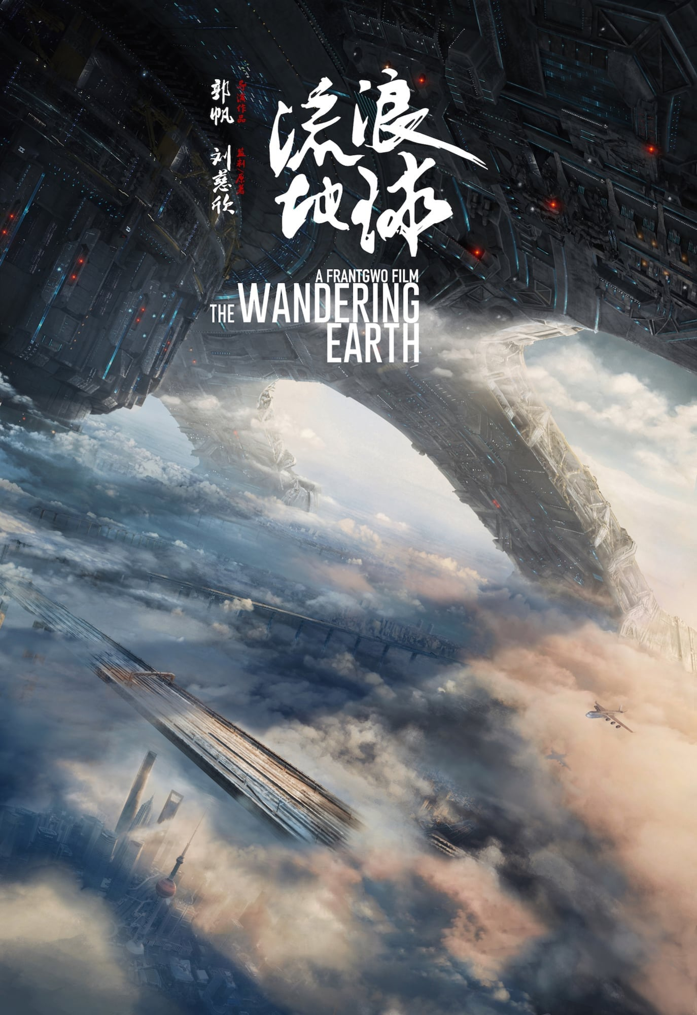 The-Wandering-Earth-2019