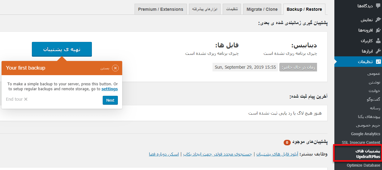 افزونه UpdraftPlus WordPress Backup Plugin