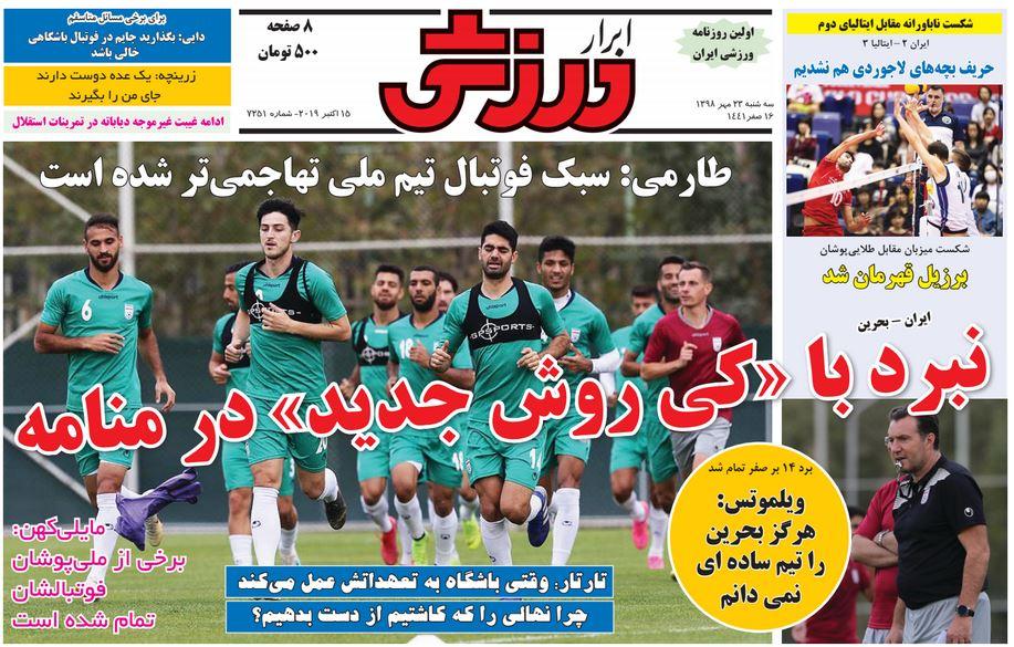 روزنامه ابرار ورزشی سه شنبه ۲۳ مهر ۱۳۹۸