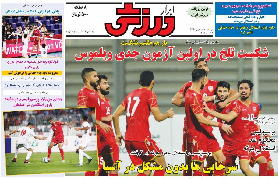 روزنامه ابرار ورزشی چهارشنبه ۲۴ مهر ۱۳۹۸