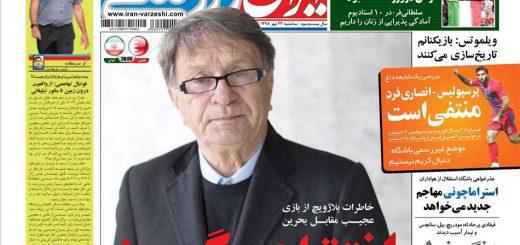 روزنامه ایران ورزشی سه شنبه ۲۳ مهر ۱۳۹۸