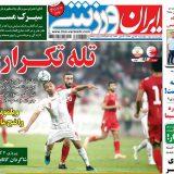روزنامه ایران ورزشی چهارشنبه ۲۴ مهر ۱۳۹۸