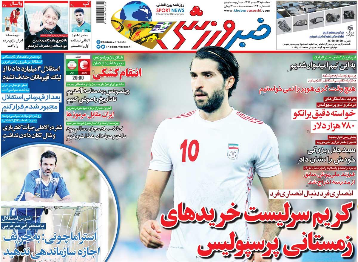 روزنامه خبر ورزشی سه شنبه ۲۳ مهر ۱۳۹۸