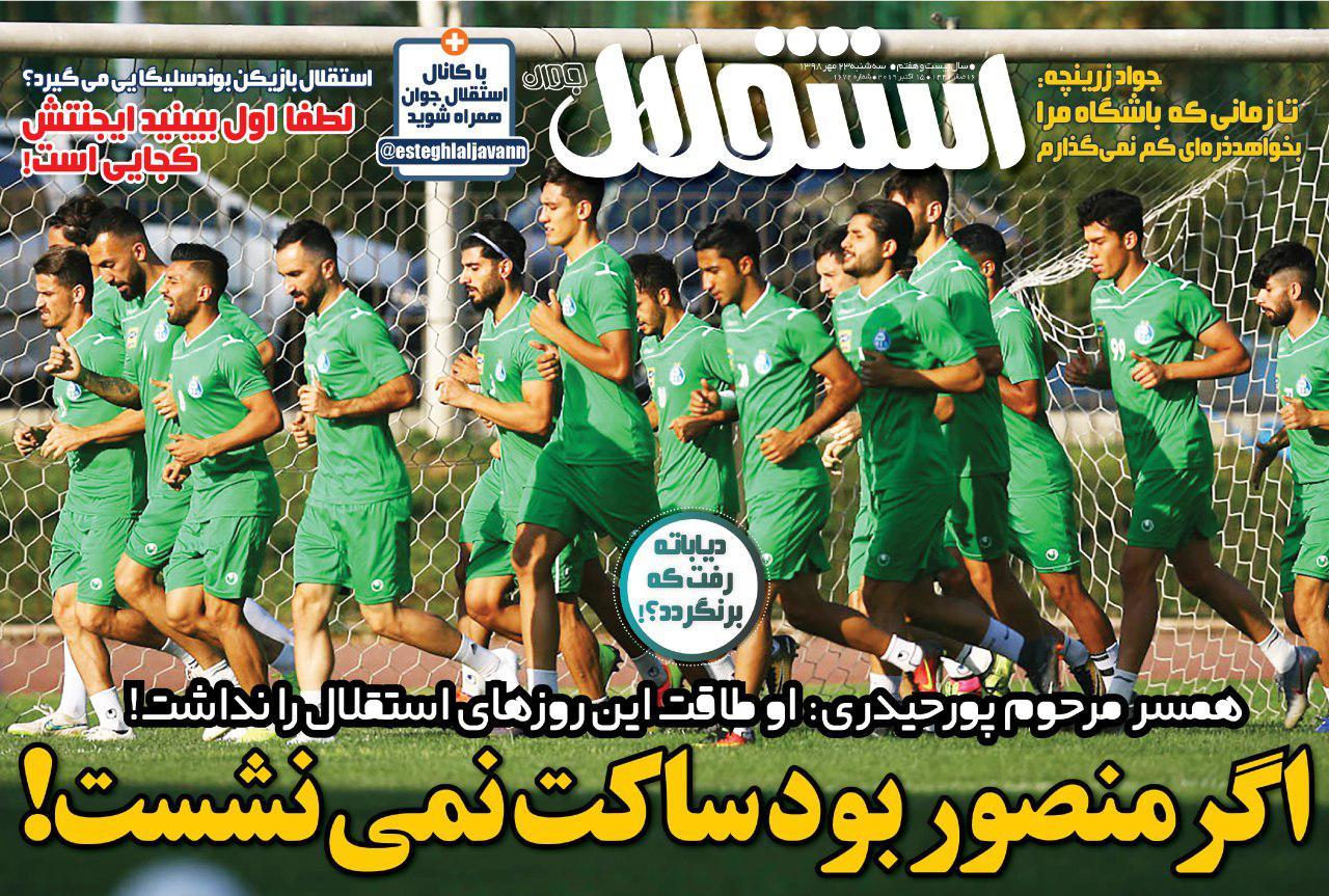 روزنامه ورزشی استقلال جوان سه شنبه ۲۳ مهر ۱۳۹۸
