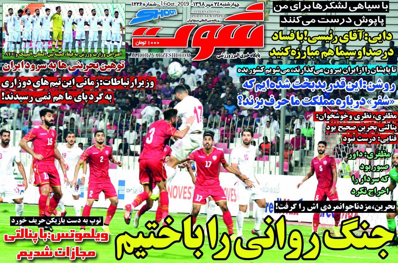 روزنامه ورزشی شوت چهارشنبه ۲۴ مهر ۱۳۹۸