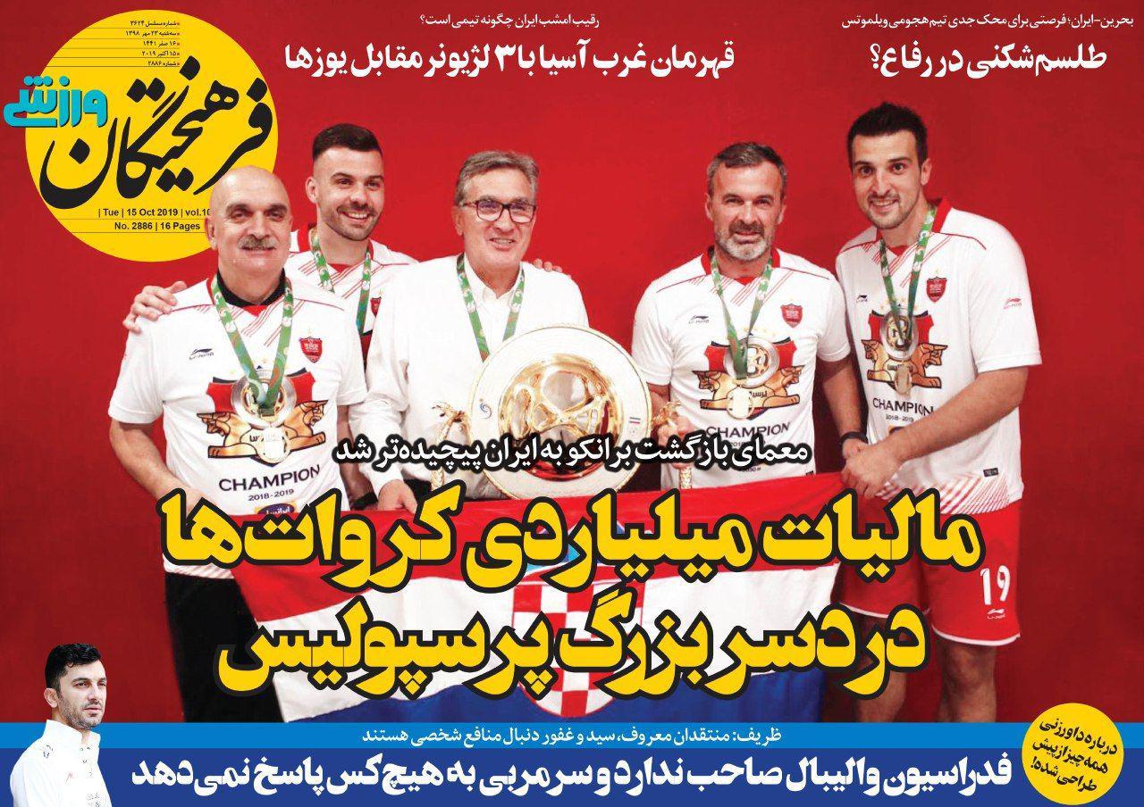 روزنامه ورزشی فرهیختگان ورزشی سه شنبه ۲۳ مهر ۱۳۹۸