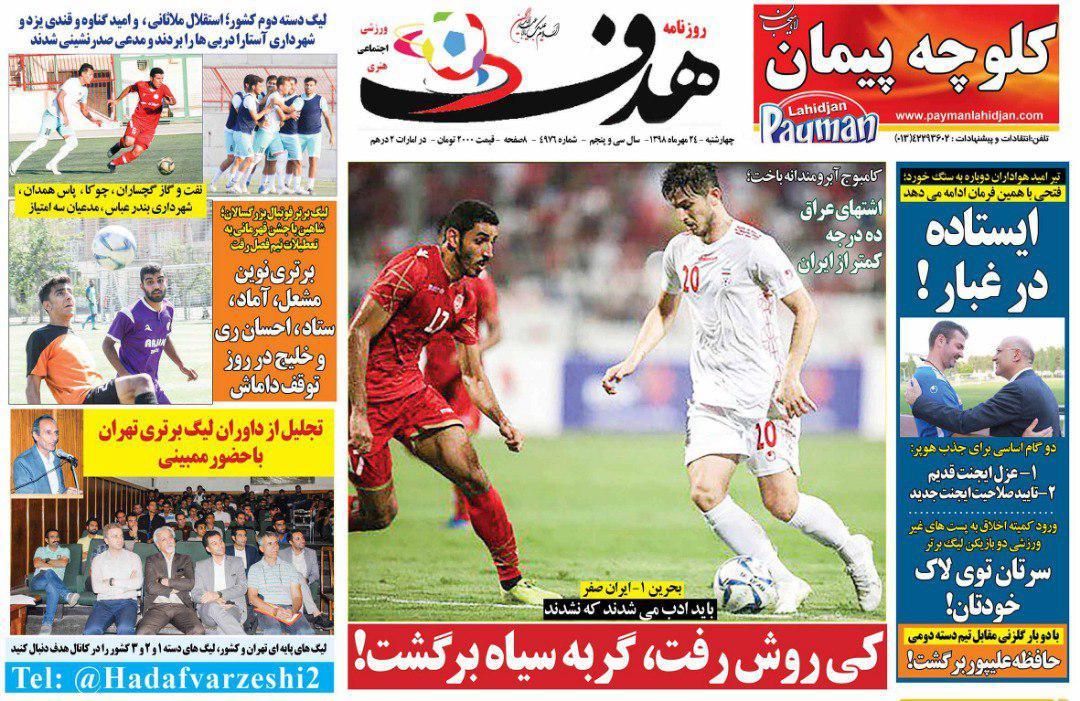 روزنامه ورزشی هدف چهارشنبه ۲۴ مهر ۱۳۹۸