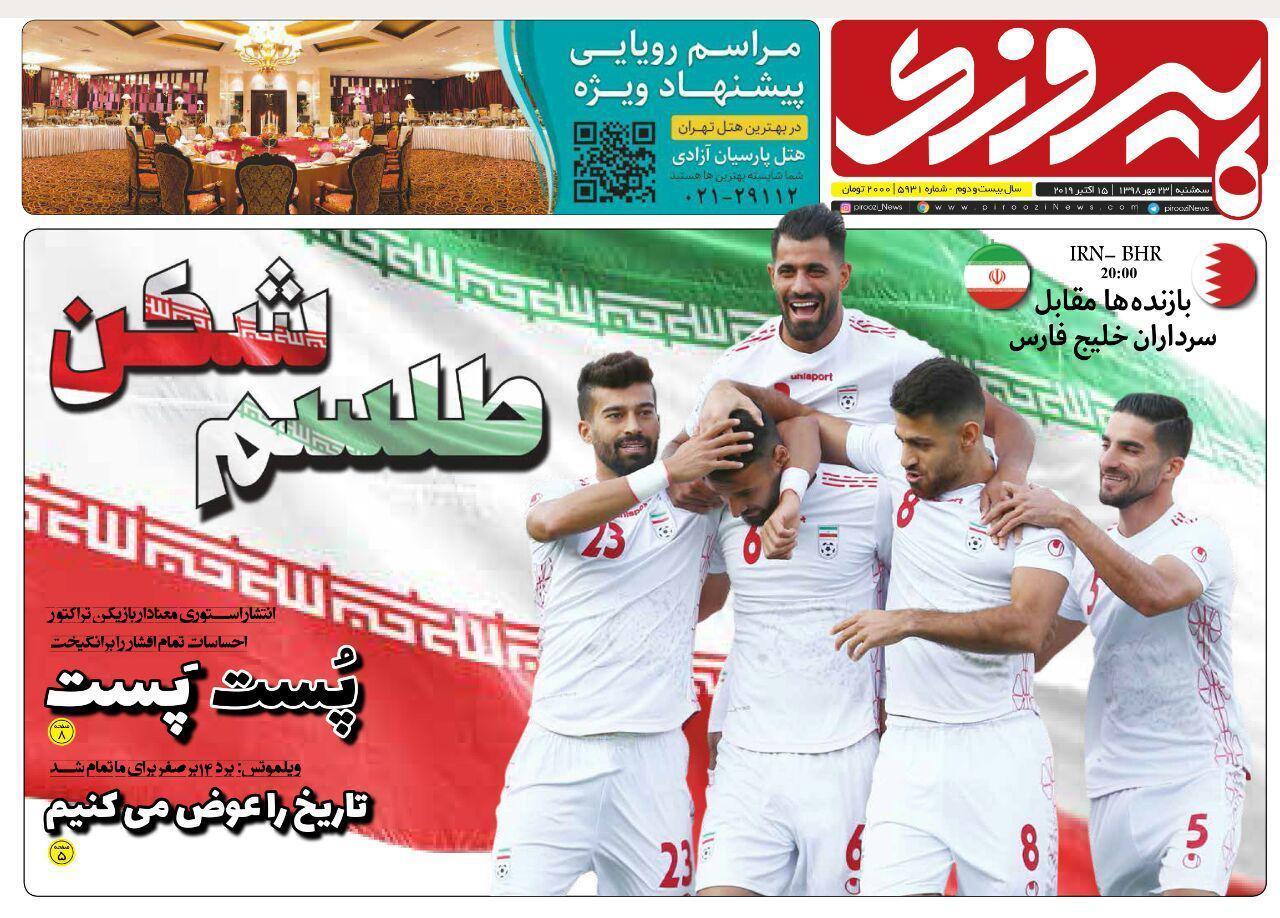 روزنامه ورزشی پیروزی سه شنبه ۲۳ مهر ۱۳۹۸
