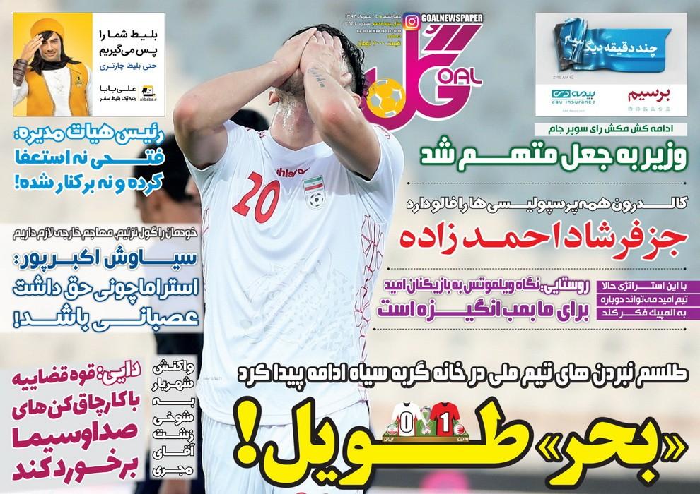 روزنامه ورزشی گل چهارشنبه ۲۴ مهر ۱۳۹۸