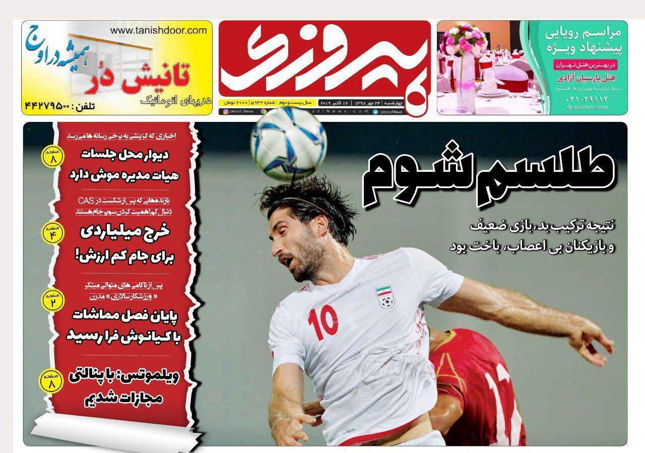 روزنامه پیروزی چهارشنبه ۲۴ مهر ۱۳۹۸