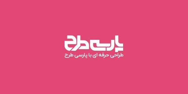 پارسی طرح ایرانیان