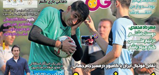 گل روزنامههای ورزشی هجدهم مهر