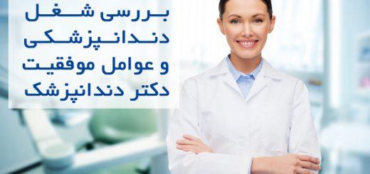 بررسی شغلدندانپزشکی و عوامل موفقیت دکتر دندانپزشک