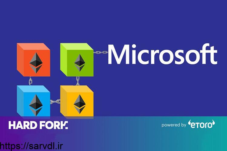 مایکروسافت اتریوم