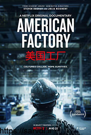American Factory 2019