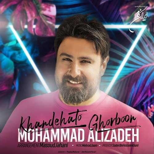محمد علیزاده بنام خنده هاتو قربون