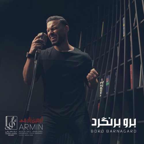 دانلود آهنگ جدید آرمین بنام برو برنگرد
