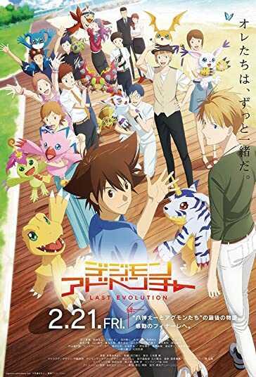 دانلود-کارتون-Digimon-Adventure-Last-Evolution-Kizuna.jpg