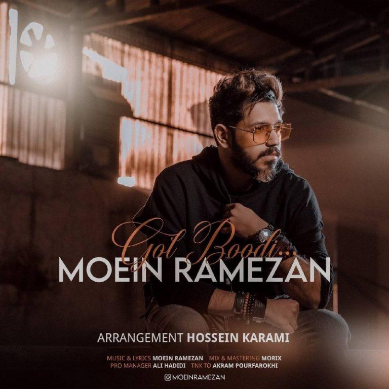 دانلود آهنگ معین رمضان بنام گل بودی