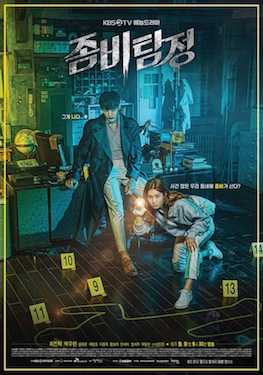 Zombie Detective 2020